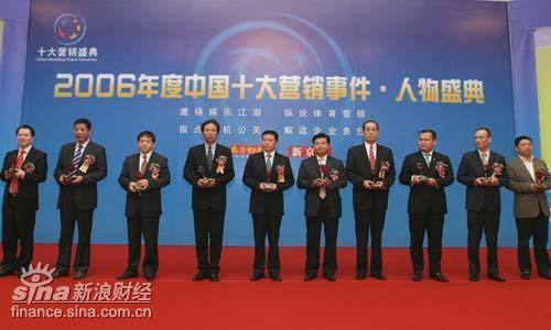 2006年度中国十大营销事件 人物盛典 获奖名单 - 陈亮企业品牌传播 - 营销咨询猛将 陈亮 陈亮