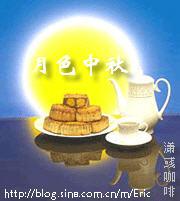 月色中秋 - 潇彧 - 潇彧咖啡-幸福咖啡