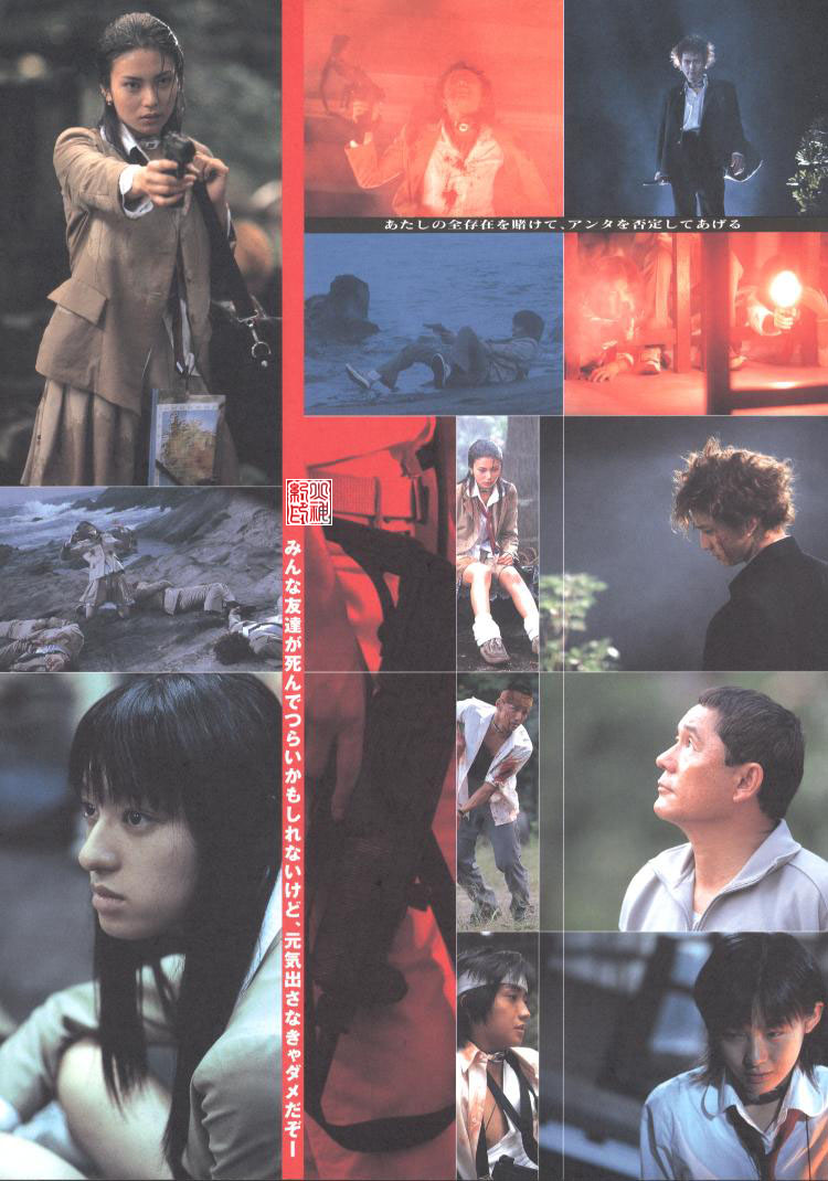 《大逃杀》:深作欣二愤世嫉俗的血腥童话 - 火神纪 - 妄一家言