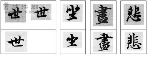 论智永书《兰亭序》 肖政 - chengyi606 - chengyi606