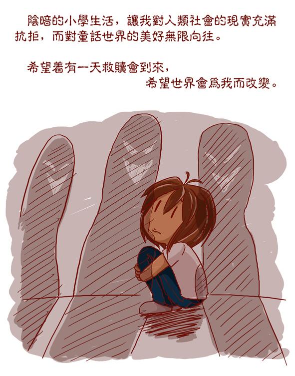 小步的漫画日记之369回---就算世界无童话 - 小步的漫画日记 - 小步的漫画日记
