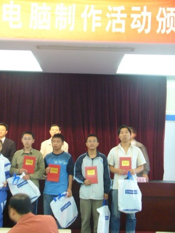 参加2006年安徽省第六届讯飞杯电脑制作颁奖大会 - 不霁何虹 - 不霁何虹的个人博客
