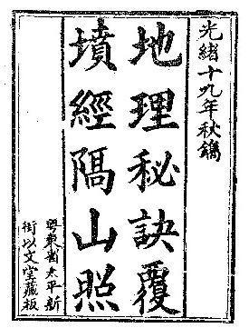 【转摘】学风水必须熟读的一部经典:八宅天元赋 - 青青野葡萄 - 凌冰