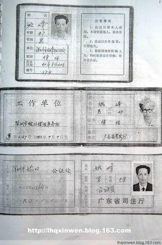 (原创)中国首家律师事务所首位律师(图) - 羊群 - 一群团结友爱的羊