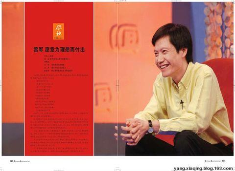 2008年IT十大新闻人物 - yang.xiaqing - 杨霞清的博客
