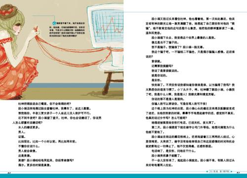 新一期《花溪》插图欣赏 - 黄佟佟 - 佟里个佟