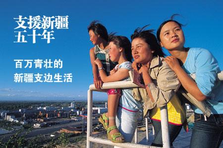 支援新疆五十年-百万青壮的支边生活(一) - 华夏地理 - 华夏地理的博客