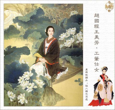 王美芳、赵国经工笔人物画欣赏 - 渝州书生 - 渝州书生