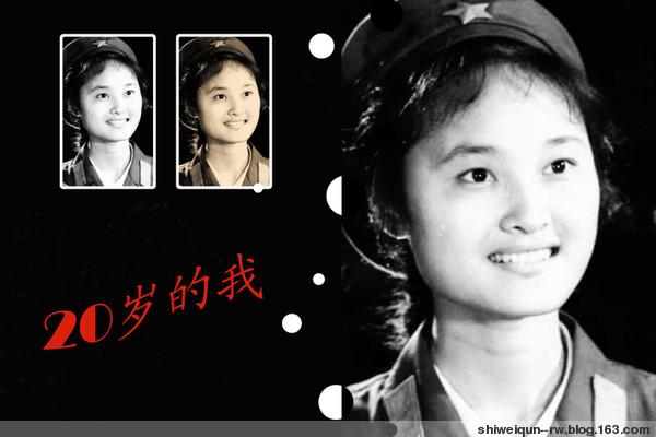 20岁的我 - 红枫 - 红枫佳苑欢迎您的光临