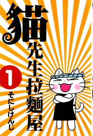 猫先生拉面屋 - Mar.22 - Mar.22的小屋