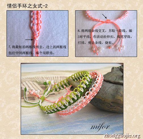 中国结手链编织3 - 妖精 - 下一站幸福