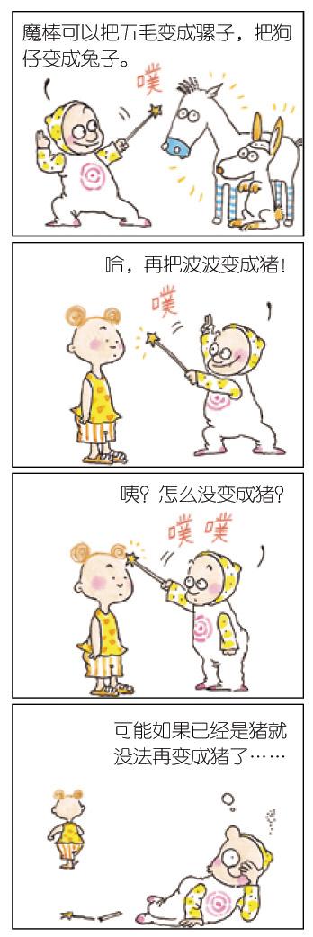 《绝对小孩2》四格漫画选载二十五 - 朱德庸 - 朱德庸 的博客