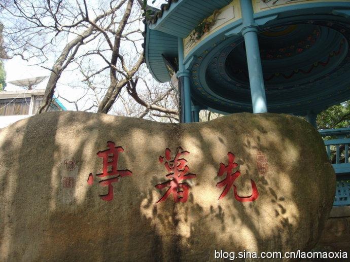 乌山摩崖石刻(原创图片欣赏)(二) - 老猫侠 - 老猫侠的博客