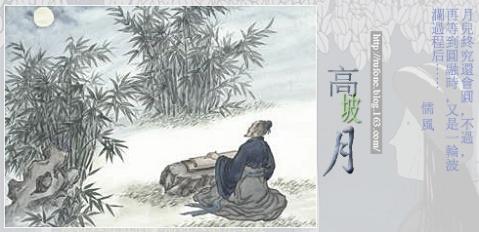 【原创】高坡月 - 儒风 - 儒風博客