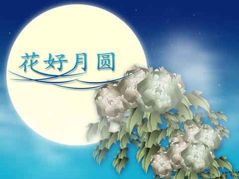 (原创)中秋观月有感 - 野狂人 - 好人园——和谐的家园