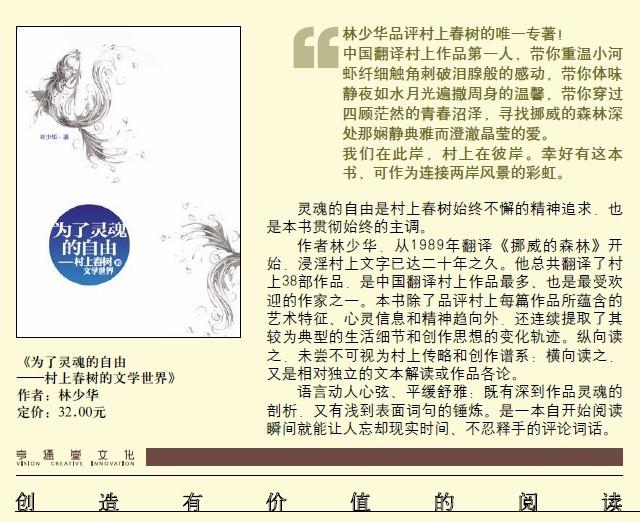 林少华:村上春树对日常事物的感受特别敏锐 - 陆新之 - 陆新之的博客