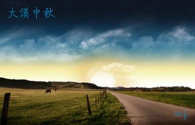 [晚风]大漠中秋 - 晚风 -