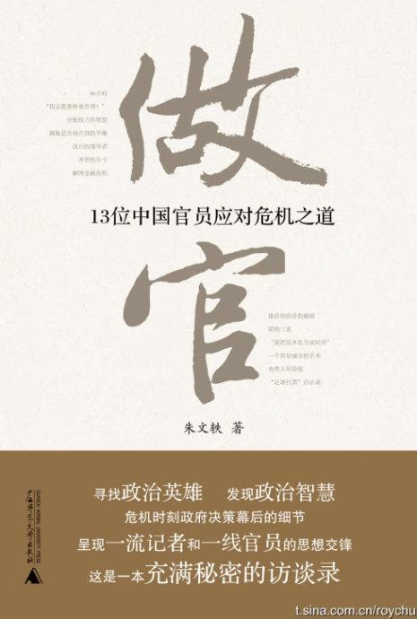 荐书:《做官》 - 巫昂 - 巫昂智慧所