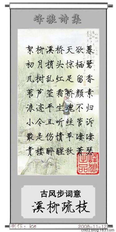 《原创》峰狼诗集--漫笔咏凉秋之四[收结篇] - 冰 - 冰