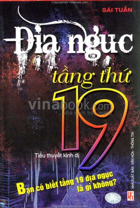 《地狱的第19层》在越南出版 - 蔡骏 - 蔡骏的博客