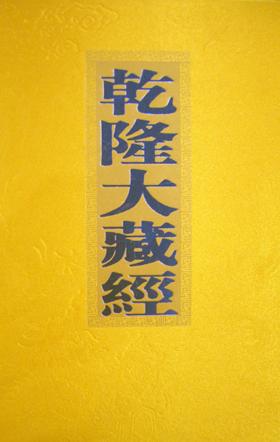 ◎康谢的一天20:【爱上《甘珠尔》】0903 - 喇嘛百宝箱 - 喇嘛百宝箱