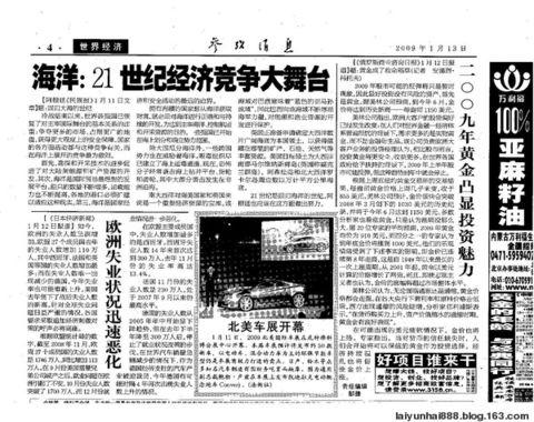 2009年黄金凸显投资魅力 - 信托理财顾问 - 赖云海博客