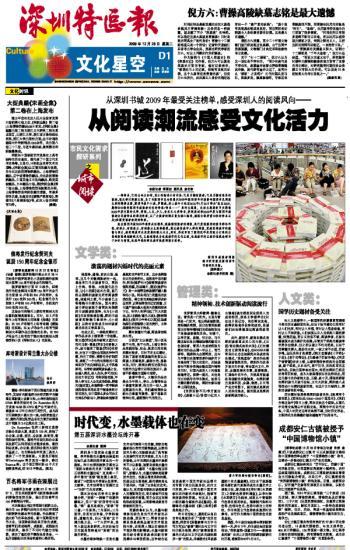 《晚清有个袁世凯》入选深圳书城2009年最受… - 赵焰 - 赵焰的博客