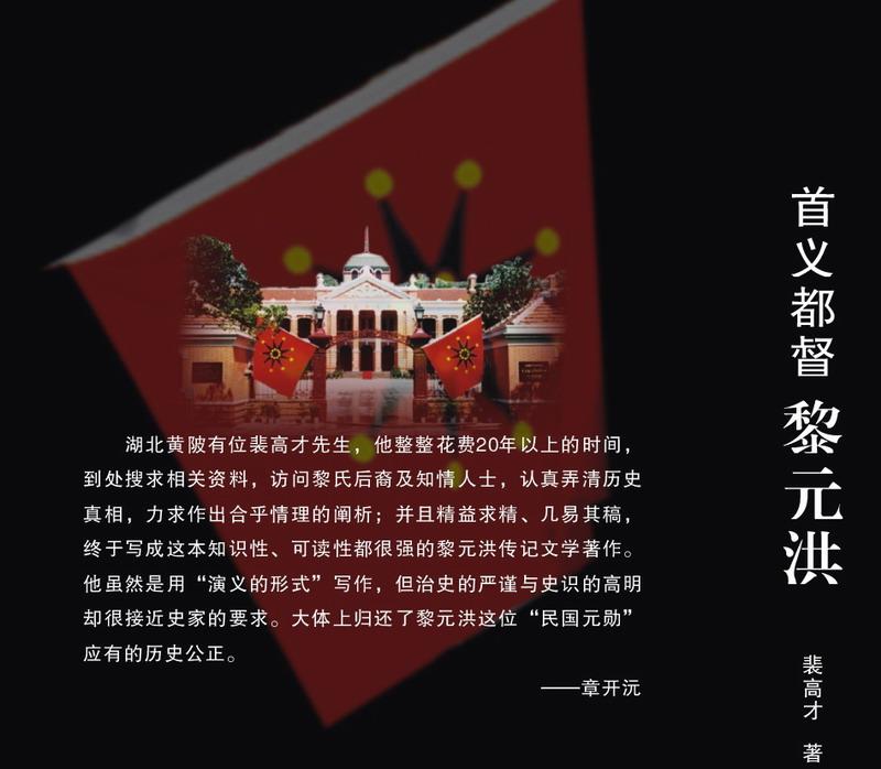 香港作家:点评裴高才著黎元洪演义 - 放飞心情,逸然自得 - 我的博客