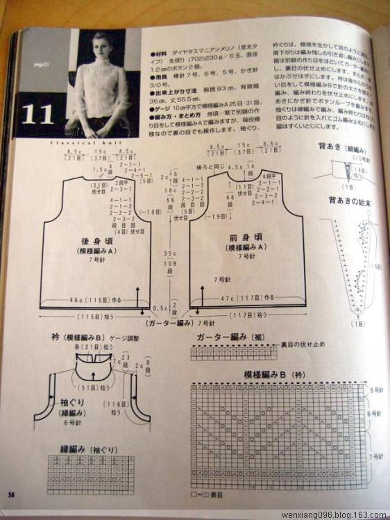 引用 08年07月26日 草原 (完工上成衣图) - 布衣 - 布衣小筑