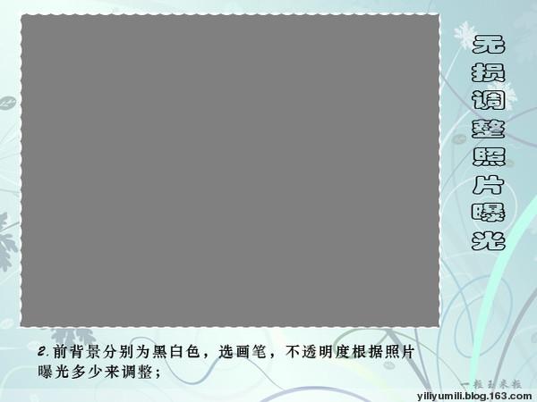 无损调整照片曝光 - yiliyumili - 一粒玉米粒