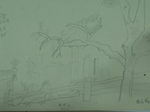 欣赏(2):第一次寫生 - 俯瞰白云山 - 蓝桑 - 画中话