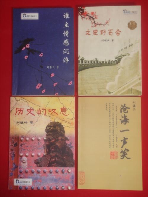 今日收到本人大赛获奖的4本POD书 - 刘继兴 - 刘继兴的BLOG