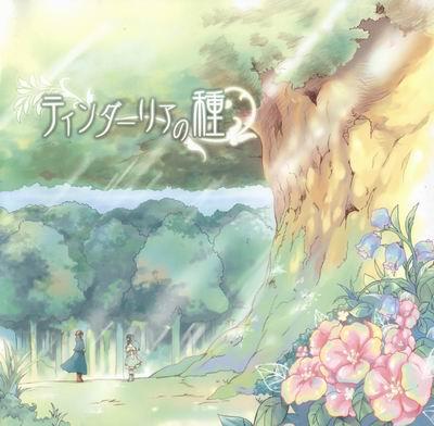 ティンダーリアの種 - 秋溯 - 秋溯