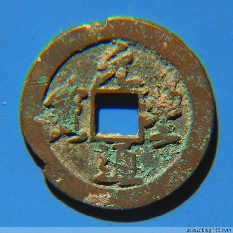 介绍一些很难收集到的古币 - zckdzjf - zckdzjf的博客