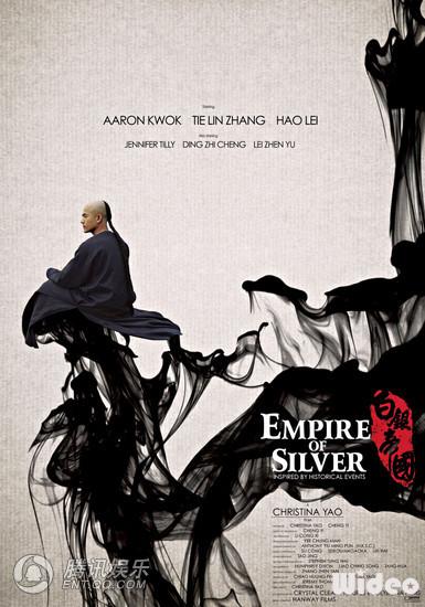 《白银帝国》够分量冲击奥斯卡的国产大片 - 天使哥哥 - 天使论坛