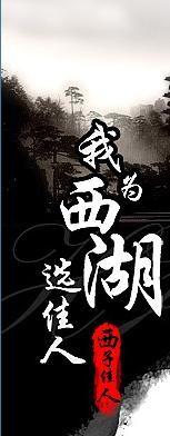 【我为西湖选佳人】江南 烟雨 美人瘦 - 朱哥哥 - 朱哥哥荒腔走板的江湖