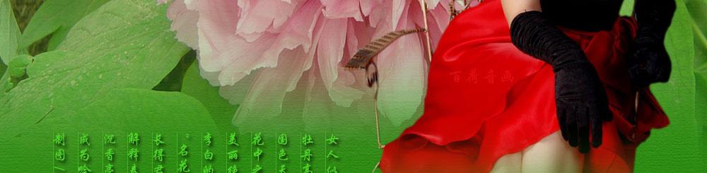 【转载】女人似花[音画欣赏] - 酒窝笑盈盈 - 酒窝笑盈盈