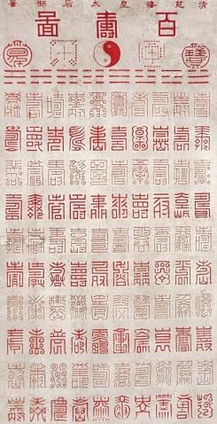 多幅非常精美的百字图 - 沉默是金 - 沉默是金博客