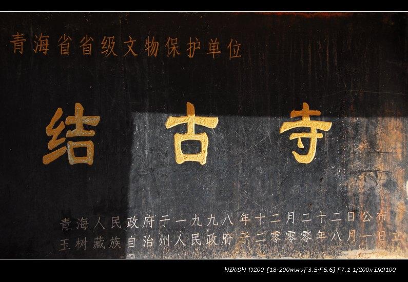 唐蕃古道 - 西樱 - 走马观景
