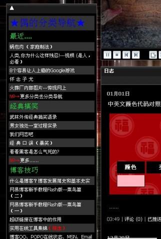 引用 制作个性的分类导航 - zhuhuasohu - 汩汩的博客
