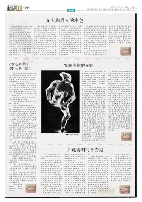 文人和男人的本色 - 杨克 - 杨克博客
