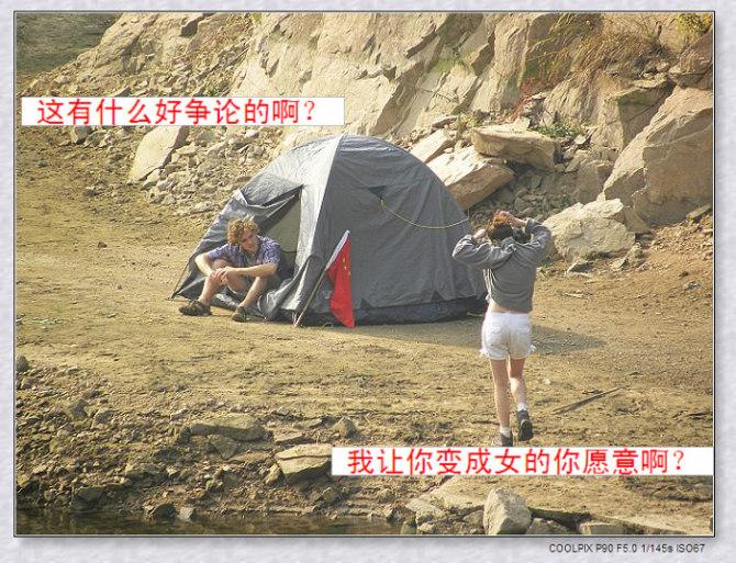 山鹰队传奇:性别大决战(1) - qdgcq - 青岛从容