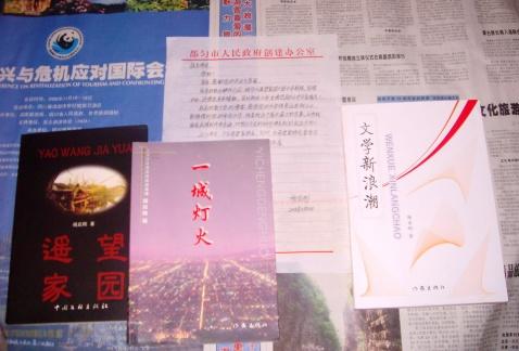 天气、情人节、杨启刚文友赠书及写作计划 - 惠远飞 - 惠远飞网易博客站