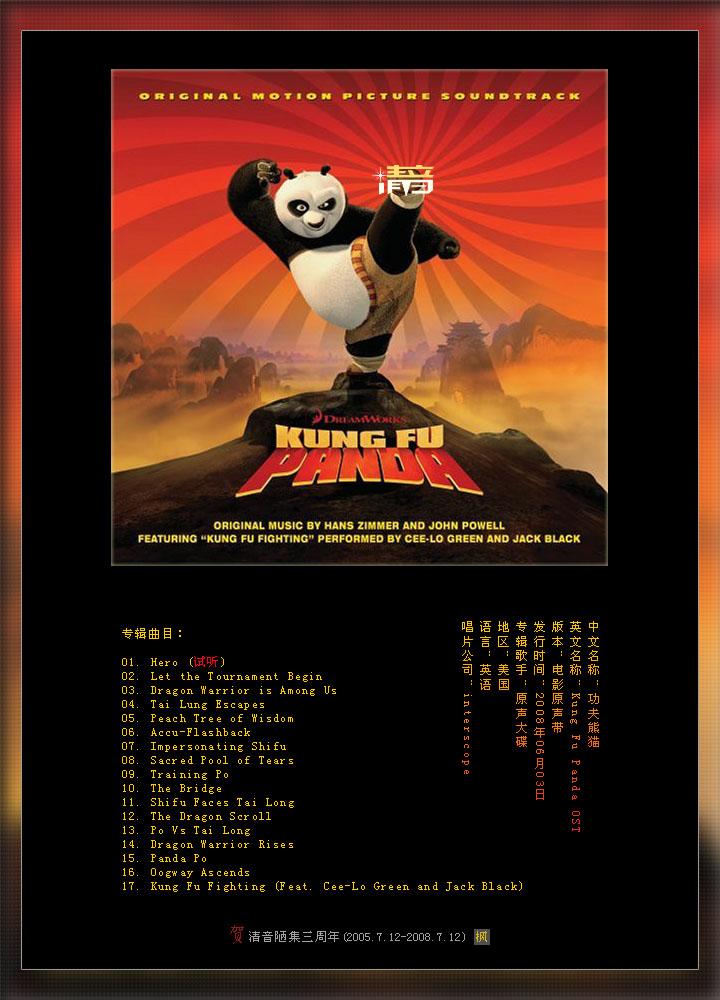 【清音陋集三周年贺】2008原声大碟《功夫熊猫》 - 听枫 - &14;·