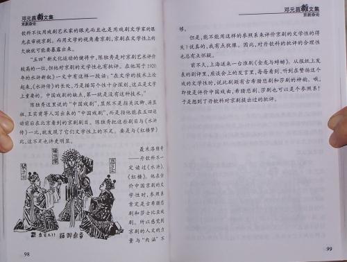 《邓元昌杂文集》选——我不同意《丹钦科对京剧的批 - 和合为美 韵味永昌 - 和韵京剧社 的博客