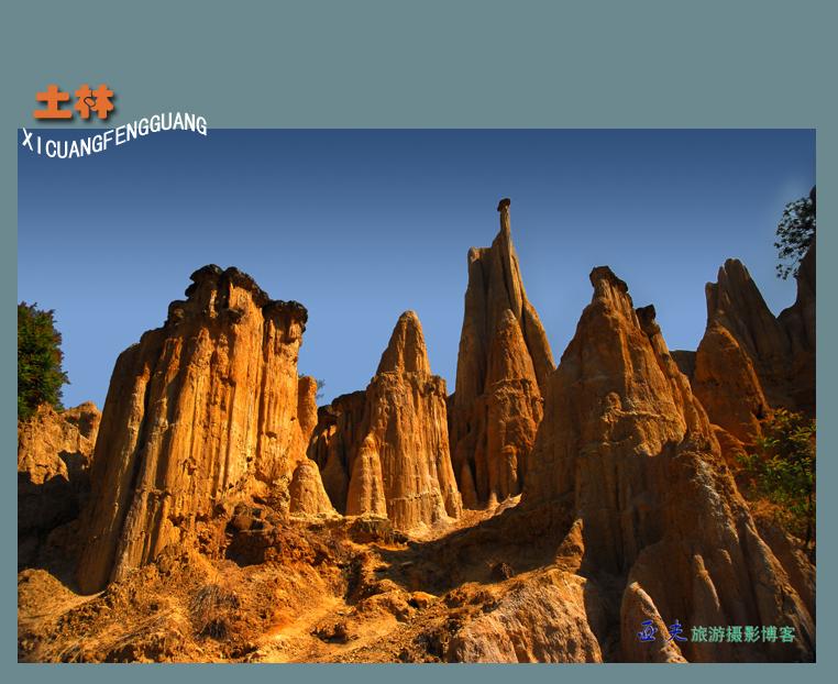 (原创)土林 西昌风光之五 - 高山长风 - 亚夫旅游摄影博客