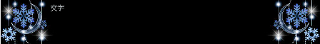 日志背景-平安夜黑色系列 - ★小鏡子★ - §镜 空 间§