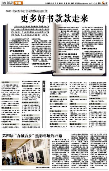乌鲁木齐晚报关于读书的版面等 - 赵焰 - 赵焰的博客