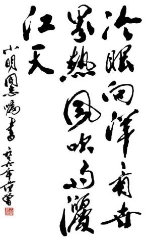 引用 南通画家范曾书画作品欣赏 - 卫东 - liuweidneBlog-on<wbr>g681228 的博客