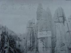 从二炮到水文(原创七) - kaixinsuanzao2008 - kaixinsuanzao2008的博客